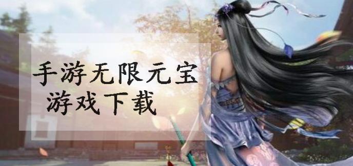 手游无限元宝游戏下载