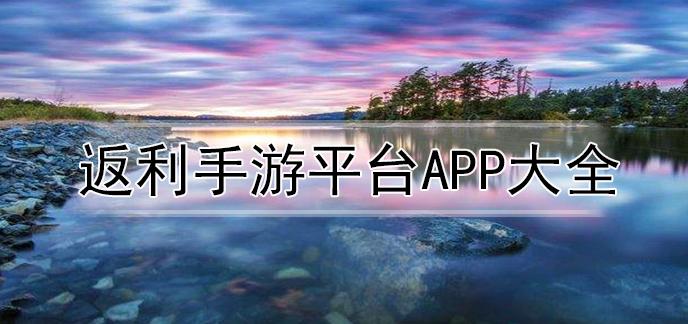 返利手游平臺app大全