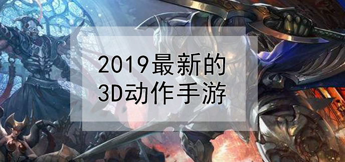 2019最新的3d动作手游