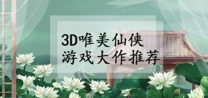 3D唯美仙侠游戏大作推荐