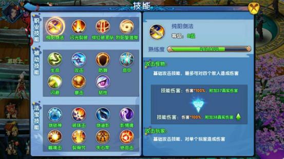 《紫青双剑:蜀山三杰》公益服技能系统玩法攻略