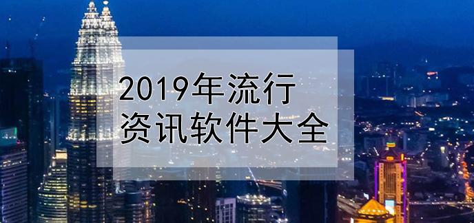 2019年流行资讯软件大全