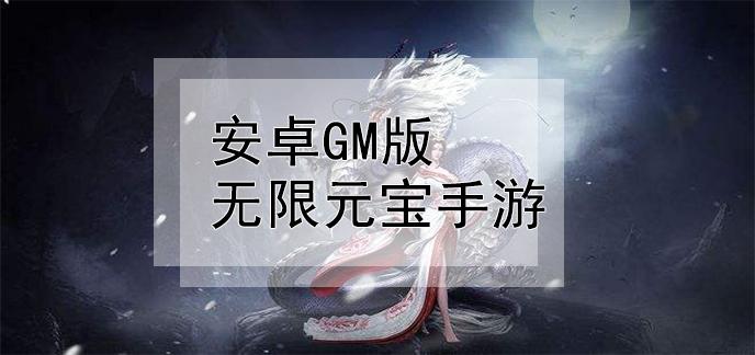 安卓gm版无限元宝手游