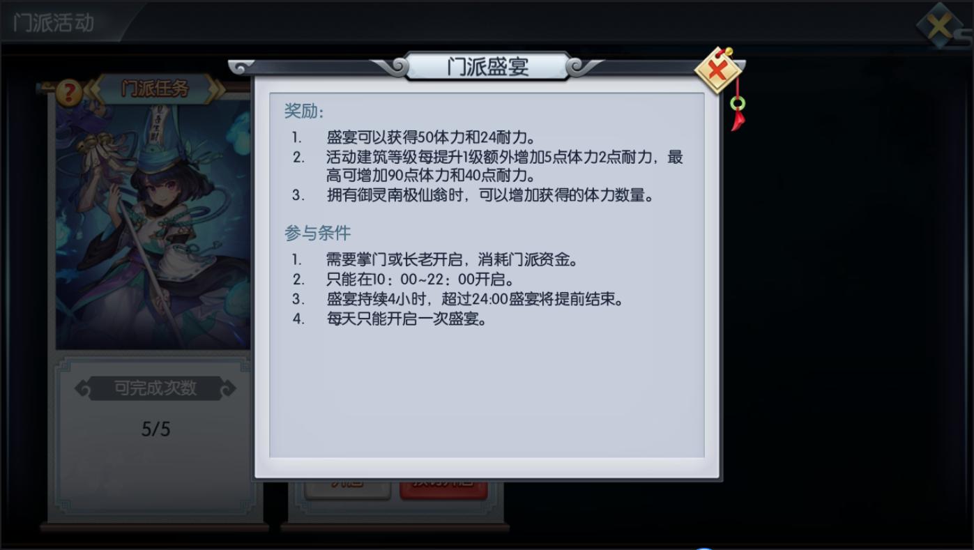 蜀山正传(九州异闻录)公益服门派系统怎么玩-门派系统玩法攻略