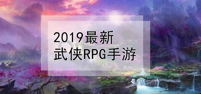 2019最新武侠rpg手游