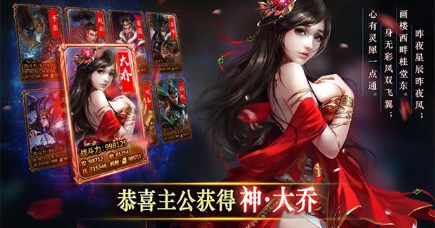 《炽姬无双(百媚武将)》公益服战马系统玩法攻略