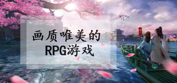 画质唯美的RPG游戏