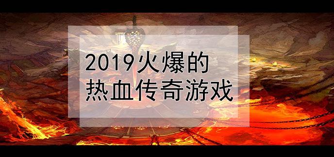 2019火爆的热血传奇游戏