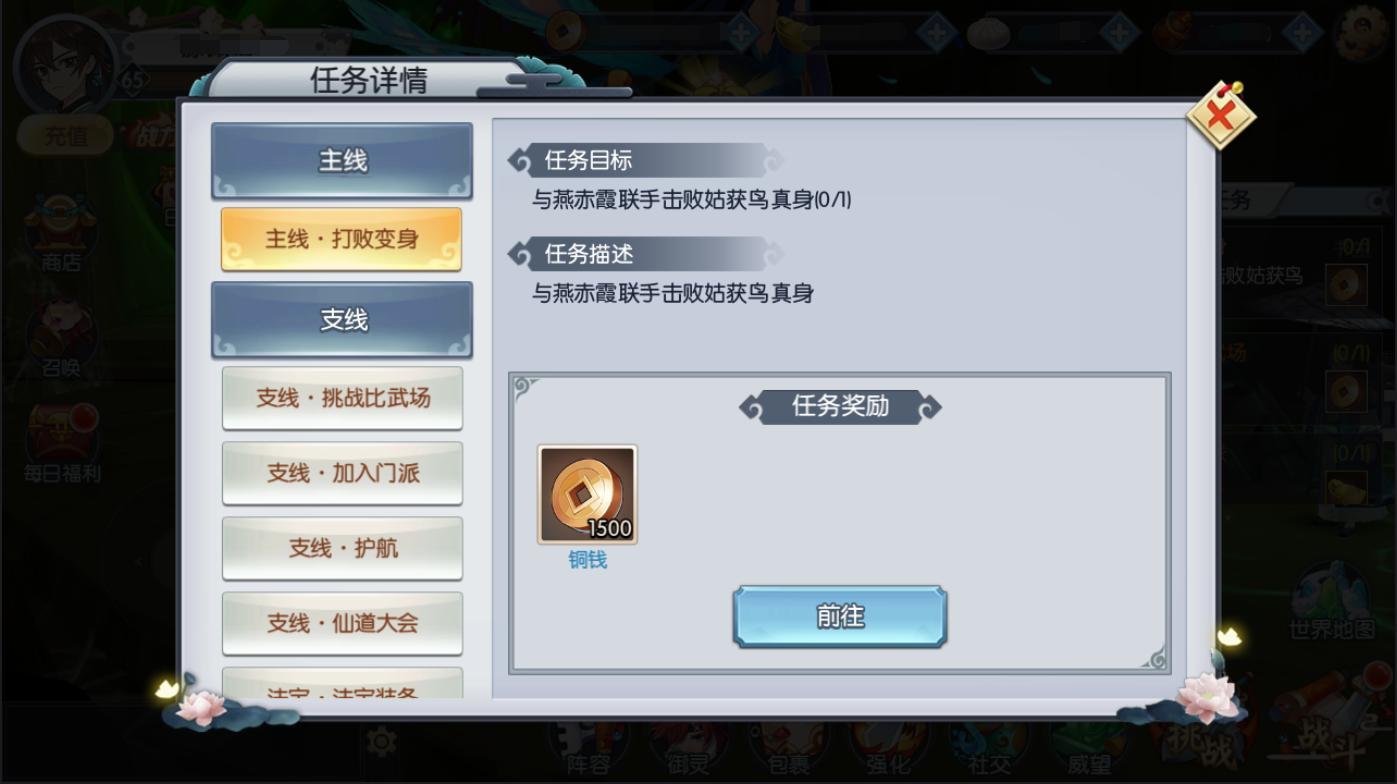 蜀山正传(九州异闻录)公益服任务系统怎么玩-任务系统玩法攻略