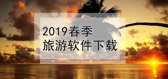 2019春季旅游软件下载