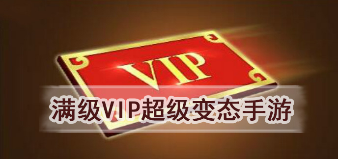 满级VIP超级变态手游