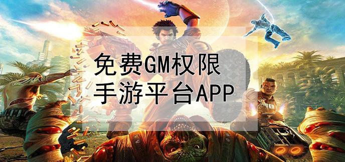 免費gm權限手游平臺app