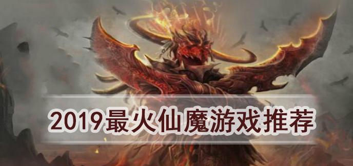 2019最火仙魔游戏推荐
