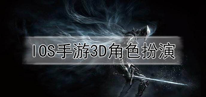ios手游3d角色扮演