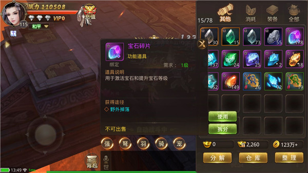 《武林霸业星耀版》公益服宝石系统玩法攻略