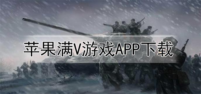 苹果满V游戏App下载