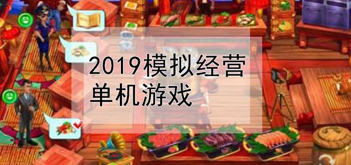 2019模拟经营单机游戏