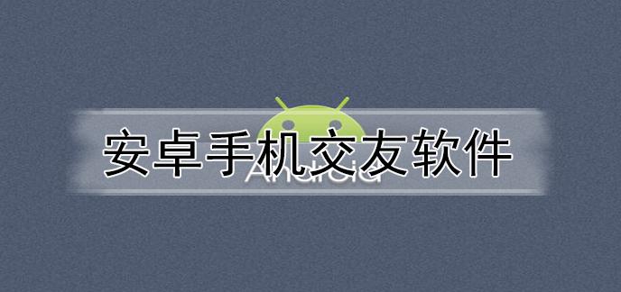 安卓手机交友软件