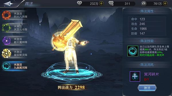 《元尊传:源师圣者》变态版阵法系统玩法攻略