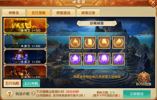 《御剑青云传》变态版五行圣殿玩法攻略