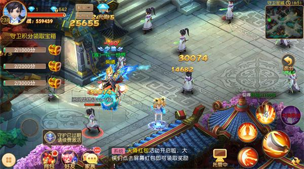 《梦幻少侠》公益服守卫圣城玩法攻略