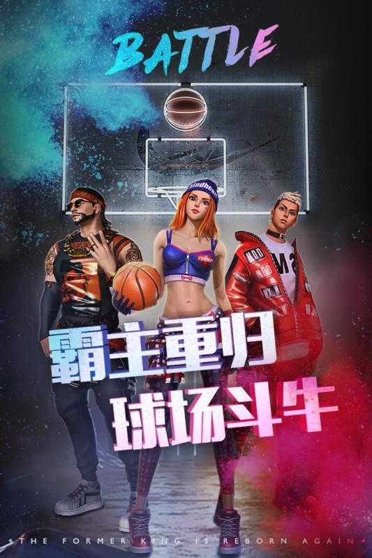 新街头篮球截图