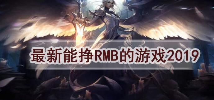 最新能挣RMB的游戏2019