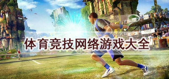 体育竞技网络游戏大全