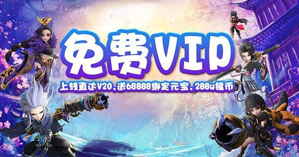 《飞雪连天星耀版》满V服:上线送VIP等级:20(任务、签到和日常在线送VIP经验,免费升满V)