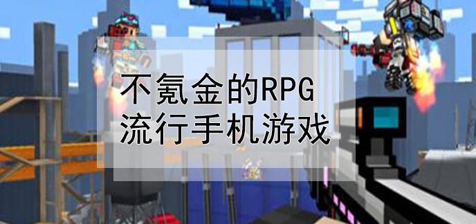 不氪金的rpg流行手机游戏
