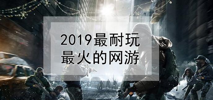 2019最耐玩最火的網游