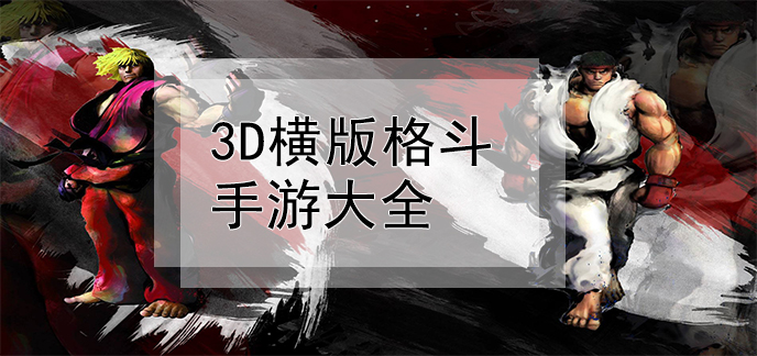3d横版格斗手游大全