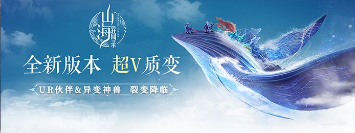 《山海����至尊版》�MV服:喜迎新版本、回�w特�唷⒚赓M首充、��家�Y包