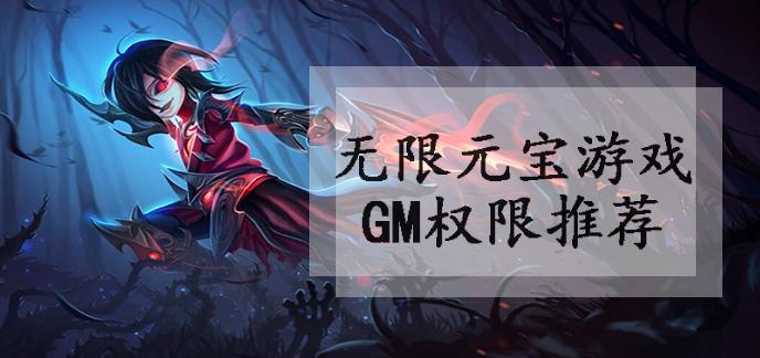 无限元宝游戏GM权限推荐