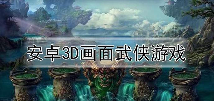 安卓3d画面武侠游戏