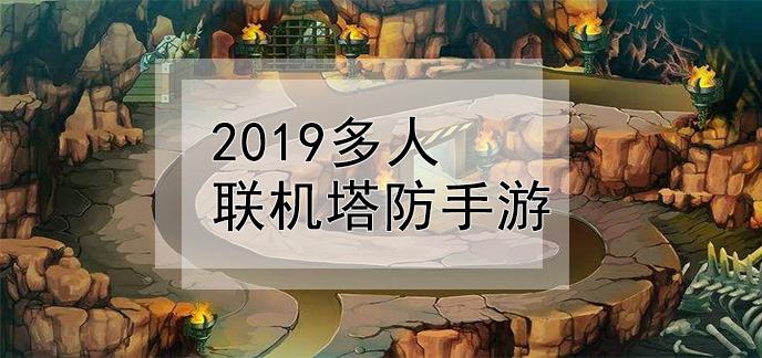 2019多人联机塔防手游