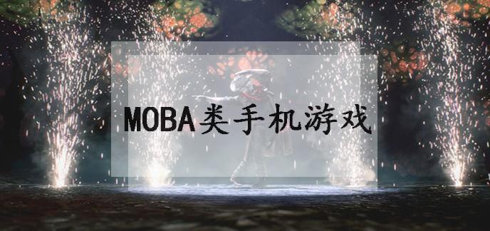 moba类手机游戏