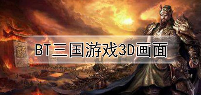 BT三国游戏3d画面