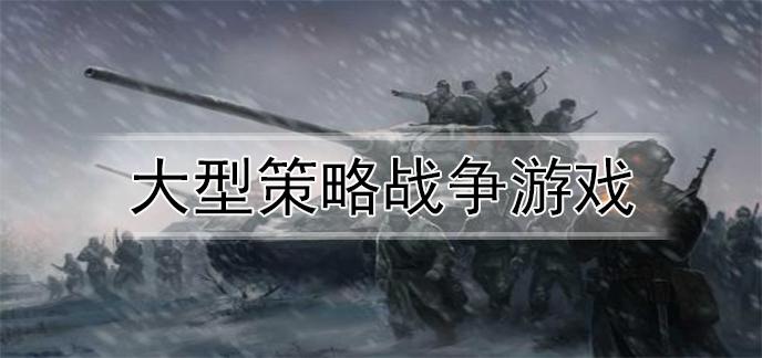 大型策略战争游戏
