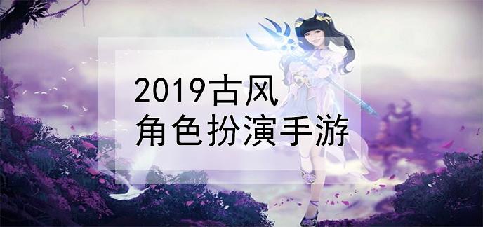 2019古风角色扮演手游