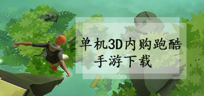 单机3D内购跑酷手游下载
