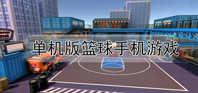 單機版籃球手機游戲