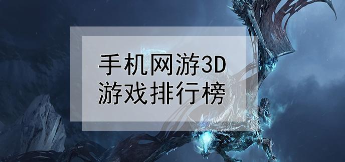 手机网游3d游戏排行榜