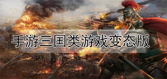 手游三国类游戏变态版