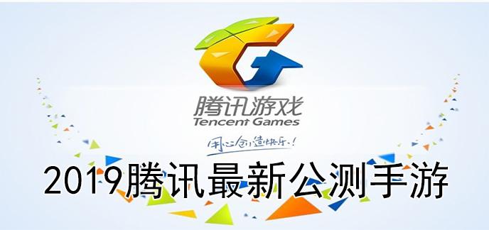 2019騰訊最新公測手游