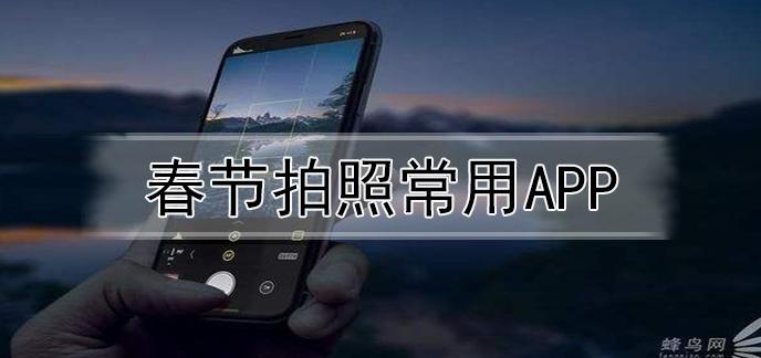 春节拍照常用app