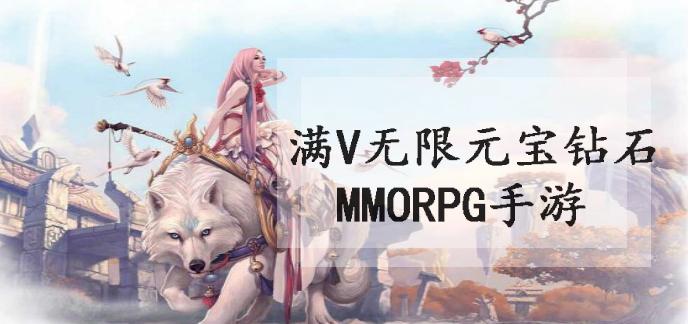 满V无限元宝钻石MMORPG手游