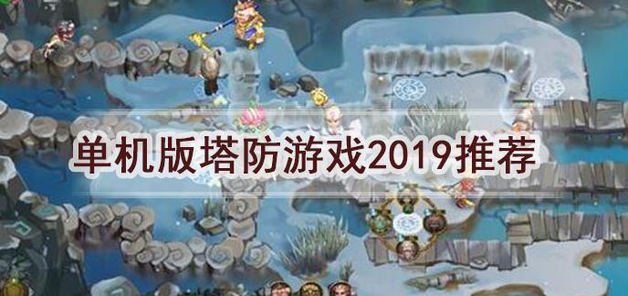 单机版塔防游戏2019推荐