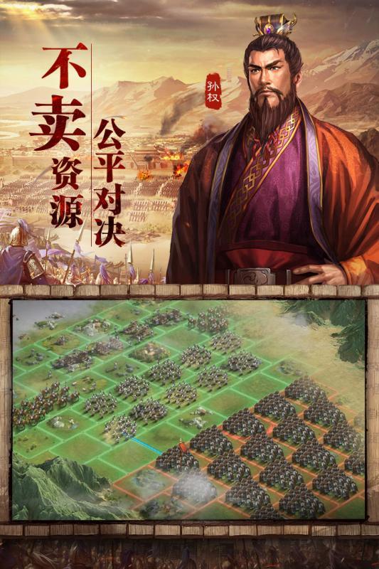 三国志·战略版截图