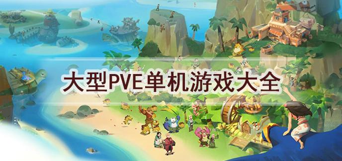 大型PVE单机游戏大全